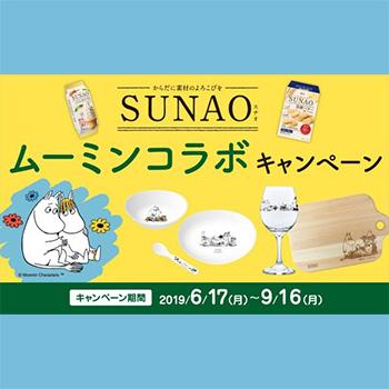 スナオ SUNAO ムーミン懸賞キャンペーン2019夏