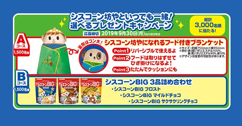 シスコーンBIG 懸賞キャンペーン2019