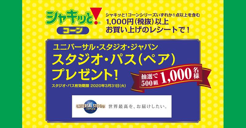 シャキッとコーン USJ懸賞キャンペーン2019夏