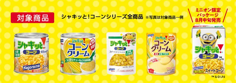 シャキッとコーン USJ懸賞キャンペーン2019 対象商品