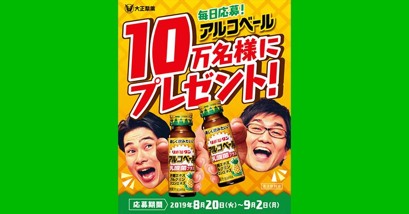 リポビタン アルコベール LINE無料懸賞キャンペーン2019夏