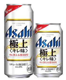 アサヒ極上キレ味 懸賞キャンペーン2019夏 対象商品