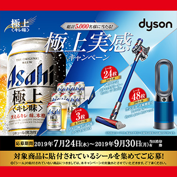 アサヒ極上キレ味 懸賞キャンペーン2019夏