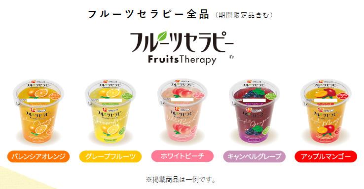 フジッコゼリー フルーツセラピー にじゆら懸賞キャンペーン2019夏 対象商品