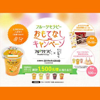 フジッコゼリー フルーツセラピー にじゆら懸賞キャンペーン2019夏