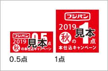 フジパン本仕込み ミッフィートート キャンペーン2019秋 応募券