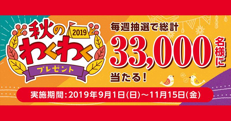 ヤマザキパン 懸賞キャンペーン2019秋