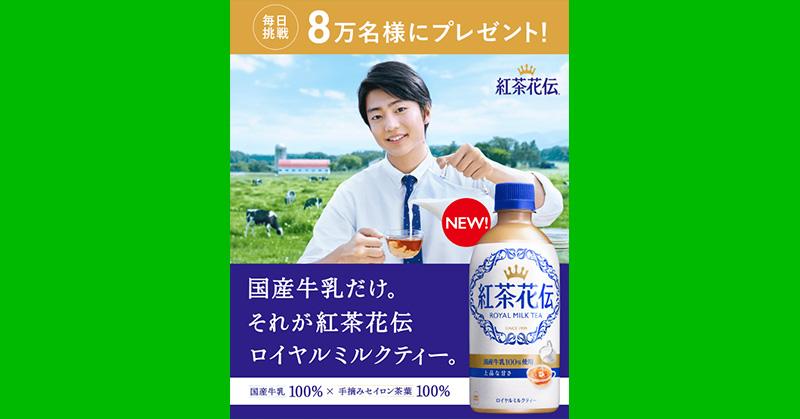 紅茶花伝ロイヤルミルクティー LINE無料プレゼント懸賞キャンペーン2019夏