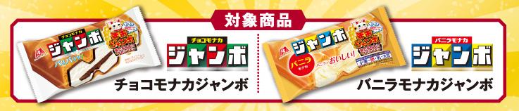 チョコモナカジャンボ 年末ジャンボ懸賞キャンペーン2019 対象商品