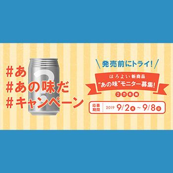 ほろよい新商品 無料プレゼント懸賞キャンペーン2019秋
