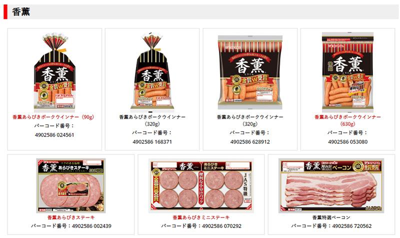 プリマ香薫 ハロウィンディズニー懸賞キャンペーン2019秋 対象商品
