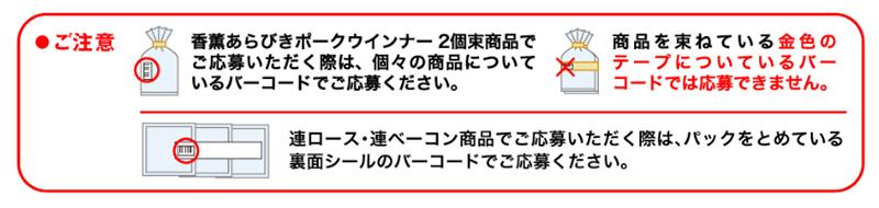 プリマ香薫 ハロウィンディズニー懸賞キャンペーン2019秋 応募方法 バーコード注意