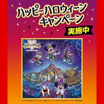プリマ香薫 ハロウィンディズニー懸賞キャンペーン2019秋