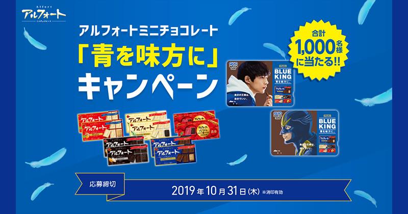 アルフォート 坂口健太郎 懸賞キャンペーン2019秋