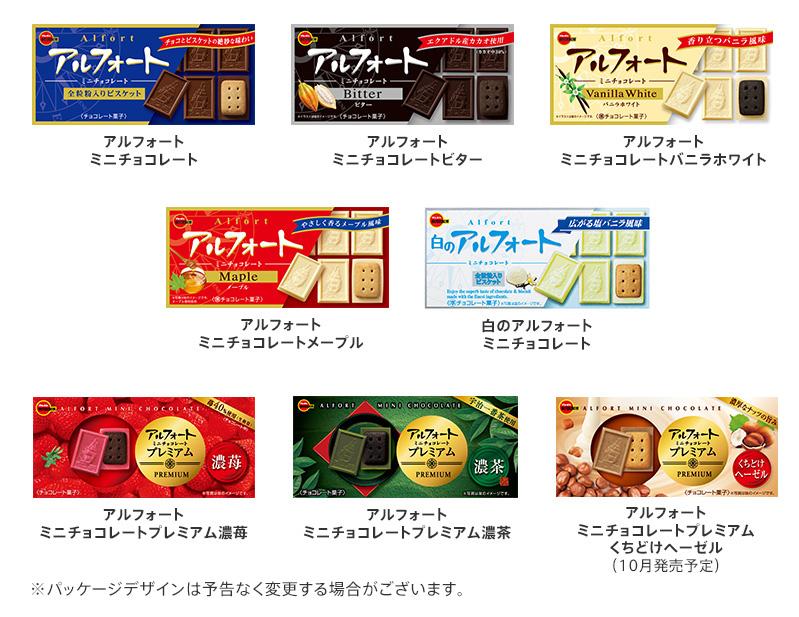 アルフォート 坂口健太郎 懸賞キャンペーン2019秋 対象商品