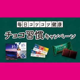 明治 チョコレート効果 懸賞キャンペーン2019~2020