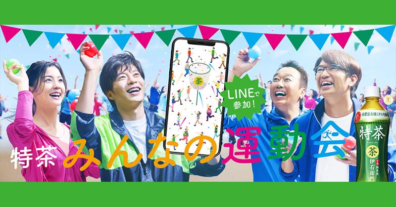 特茶 伊右衛門 LINE懸賞キャンペーン2019秋