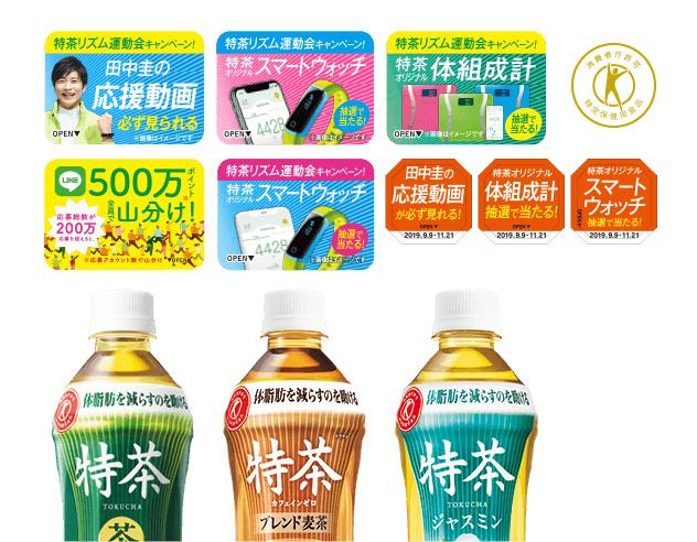 特茶 伊右衛門 運動会LINE懸賞キャンペーン2019秋 対象商品