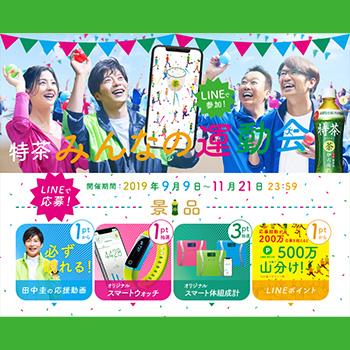 特茶 伊右衛門 LINE運動会懸賞キャンペーン2019秋