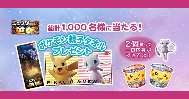 ポケモンヌードル 映画懸賞キャンペーン2019夏秋