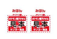 ポケモンヌードル 映画懸賞キャンペーン2019夏秋 応募券