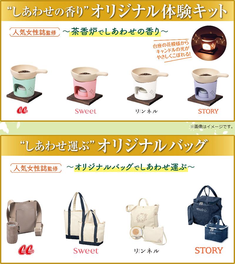 TEAs'TEA 人気女性誌コラボ絶対もらえるキャンペーン2019 プレゼント懸賞品