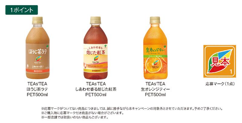 TEAs'TEA 人気女性誌コラボ絶対もらえるキャンペーン2019 対象商品・応募マーク