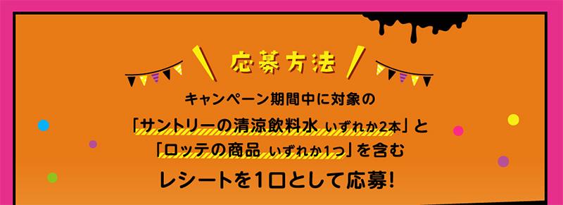 サントリー ロッテ ハロウィン懸賞キャンペーン2019 応募方法