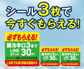 アサヒスーパードライ瞬冷辛口LINEポイント絶対もらえるキャンペーン2019夏秋 応募シール