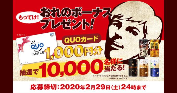 ポッカコーヒー QUOカード懸賞キャンペーン2019~2020