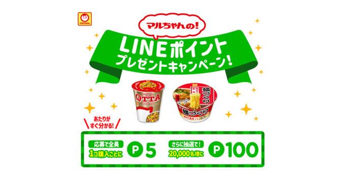 マルちゃん麺づくりクッタLINE懸賞キャンペーン2019~2020