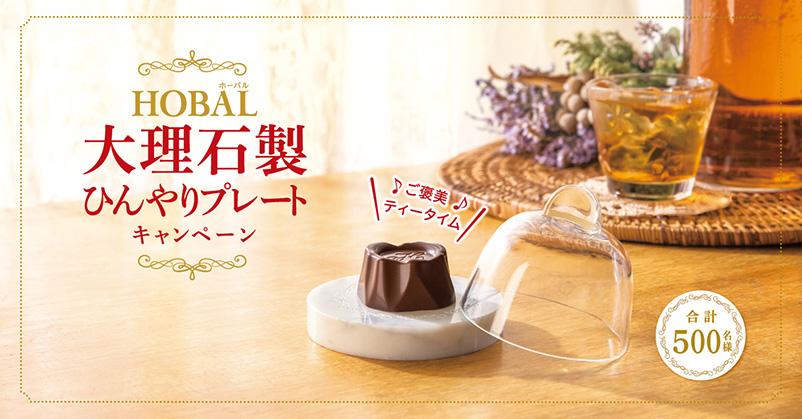 グリコ HOBAL ホーバル 大理石プレート懸賞キャンペーン2019