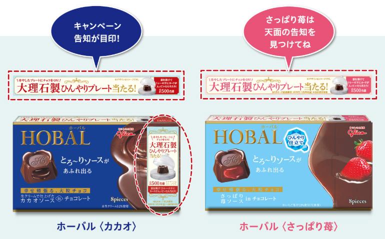 グリコ HOBAL ホーバル 大理石プレート懸賞キャンペーン2019 対象商品