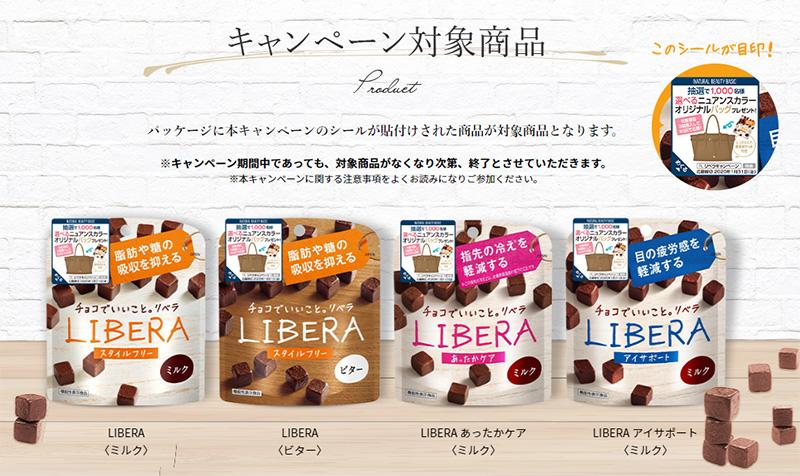 リベラ LIBERA 懸賞キャンペーン2019 キャンペーン対象商品