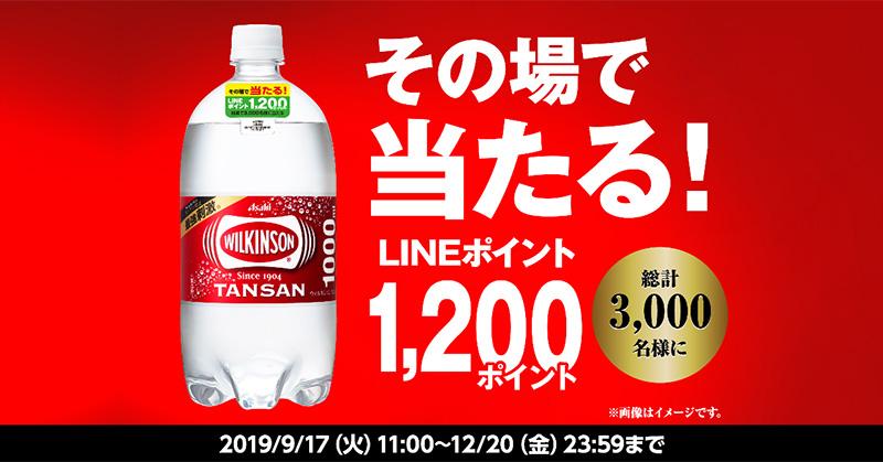 ウィルキンソン タンサン LINE懸賞キャンペーン2019