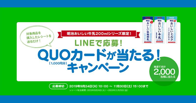 おいしい牛乳 LINE懸賞キャンペーン2019