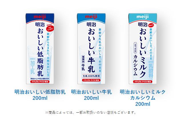 おいしい牛乳 LINE懸賞キャンペーン2019 対象商品