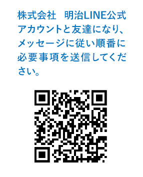 おいしい牛乳 LINE懸賞キャンペーン2019 プレゼント懸賞品