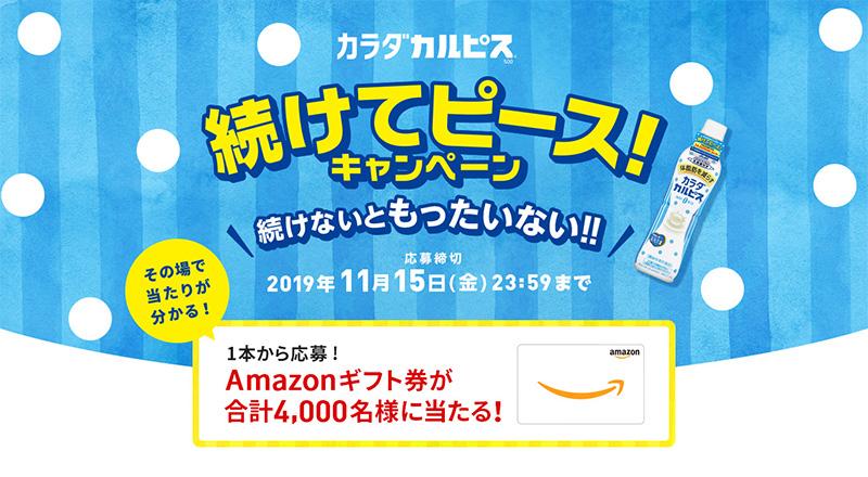 カラダカルピス Amazonギフト券 懸賞キャンペーン2019
