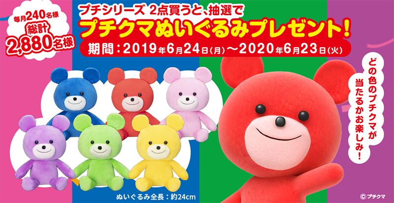プチシリーズ プチクマ懸賞キャンペーン2019~2020 プレゼント懸賞品