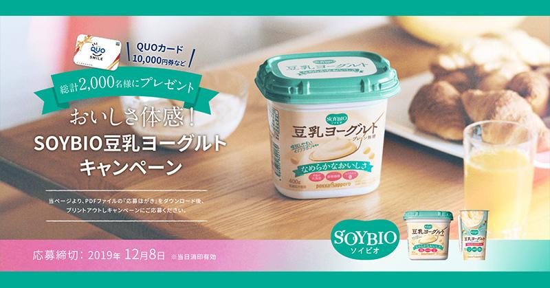 ソイビオ豆乳ヨーグルト 懸賞キャンペーン2019