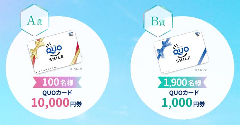 ソイビオ豆乳ヨーグルト 懸賞キャンペーン2019 プレゼント懸賞品
