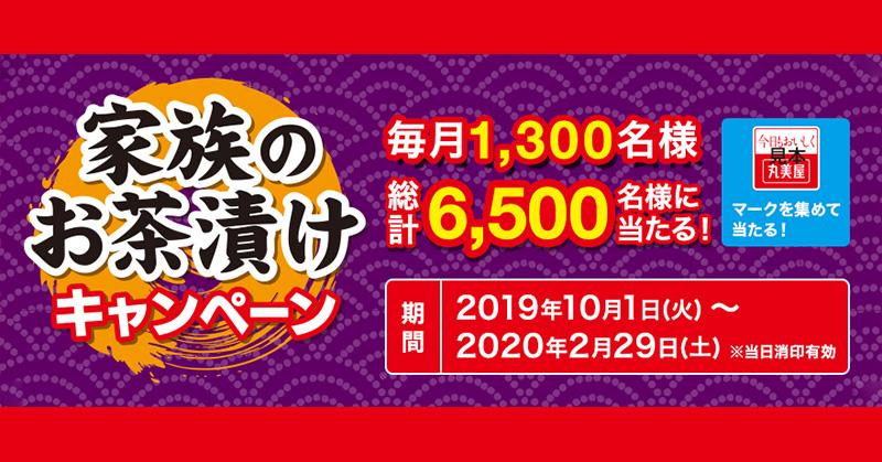 丸美屋 家族のお茶漬け懸賞キャンペーン2019~2020