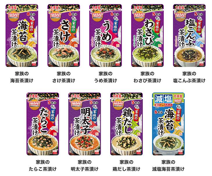 丸美屋 家族のお茶漬け懸賞キャンペーン2019~2020 対象商品