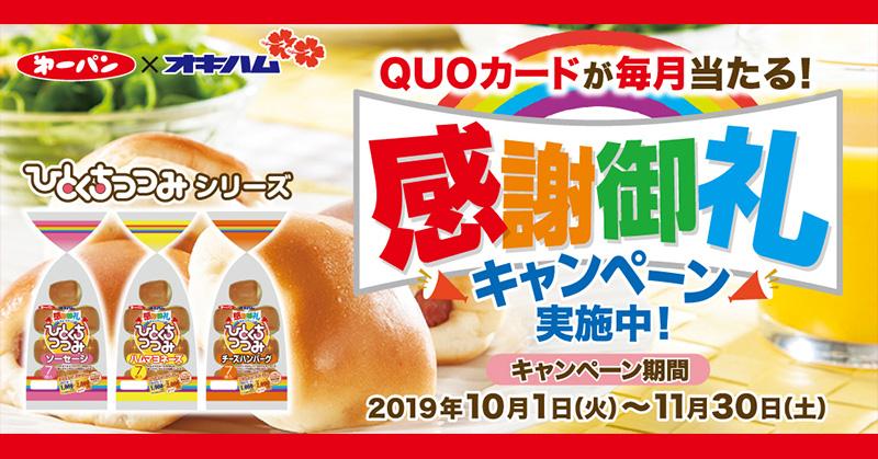 第一パン ひとくちつつみ 懸賞キャンペーン2019