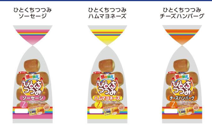 第一パン ひとくちつつみ 懸賞キャンペーン2019 対象商品