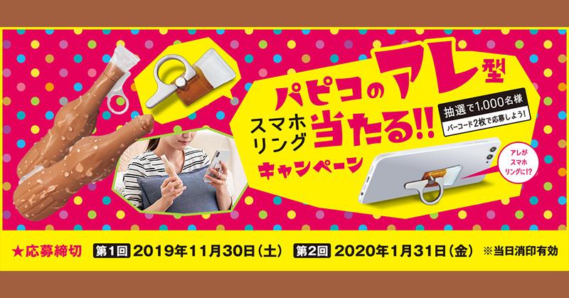 パピコ スマホリング懸賞キャンペーン2019~2020