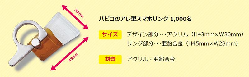 パピコ スマホリング懸賞キャンペーン2019~2020 プレゼント懸賞品
