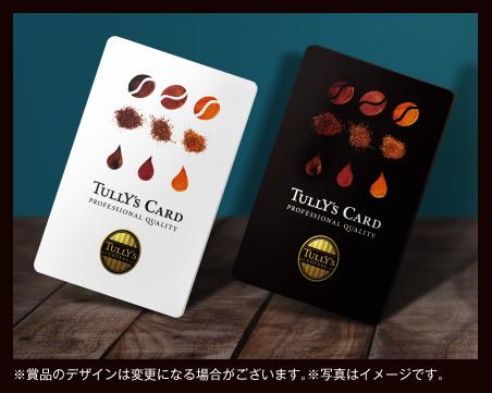 タリーズコーヒー 懸賞キャンペーン2019冬 プレゼント懸賞品 タリーズカード