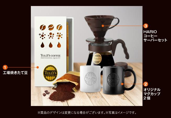 タリーズコーヒー 懸賞キャンペーン2019冬 プレゼント懸賞品 鮮度体験セット